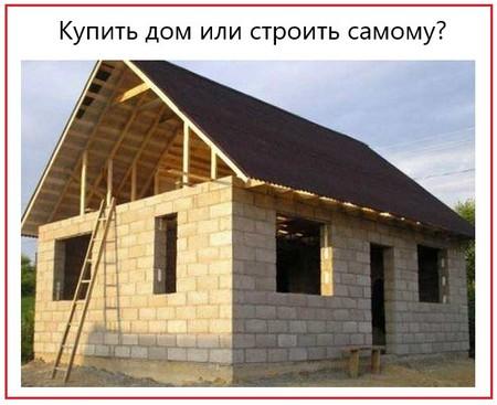 Купить дом или строить самому