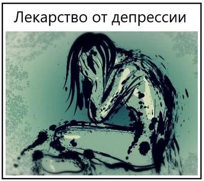 Лекарство от депрессии