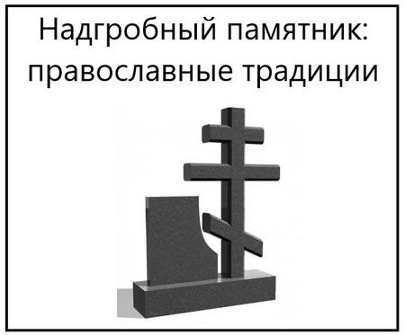 Надгробный памятник православные традиции