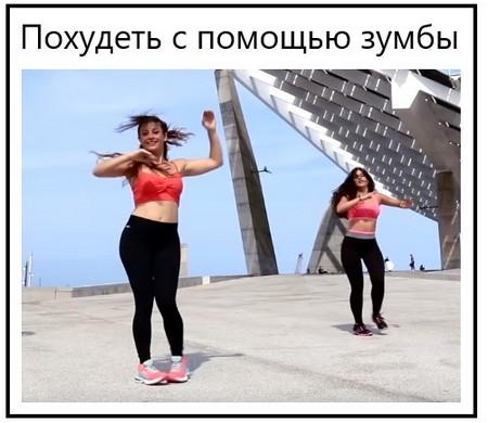 Похудеть с помощью зумбы