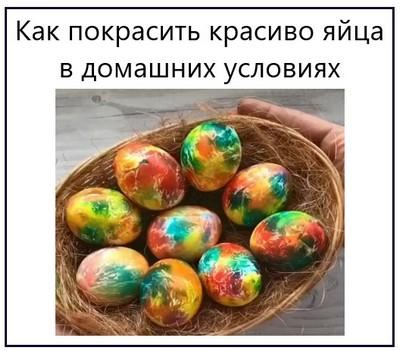 Как покрасить красиво яйца в домашних условиях